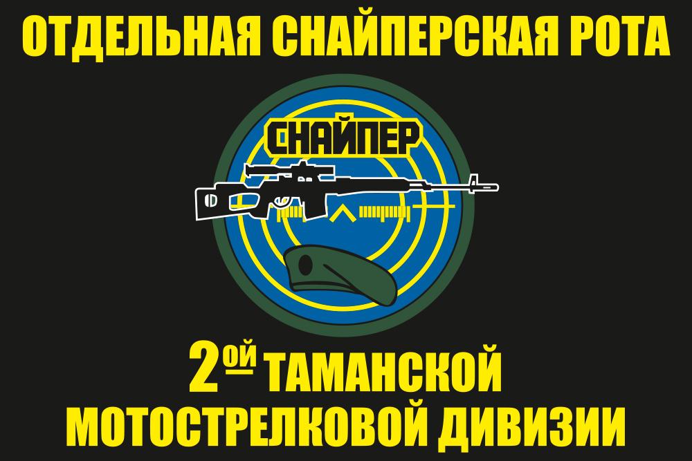 Флаг Отдельной снайперской роты 2 Таманской Мотострелковой дивизии