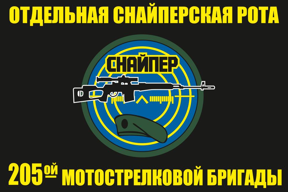 Флаг Отдельной снайперской роты 205 Мотострелковой бригады