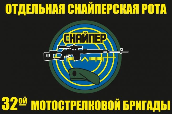 Флаг Отдельной снайперской роты 32 Мотострелковой бригады