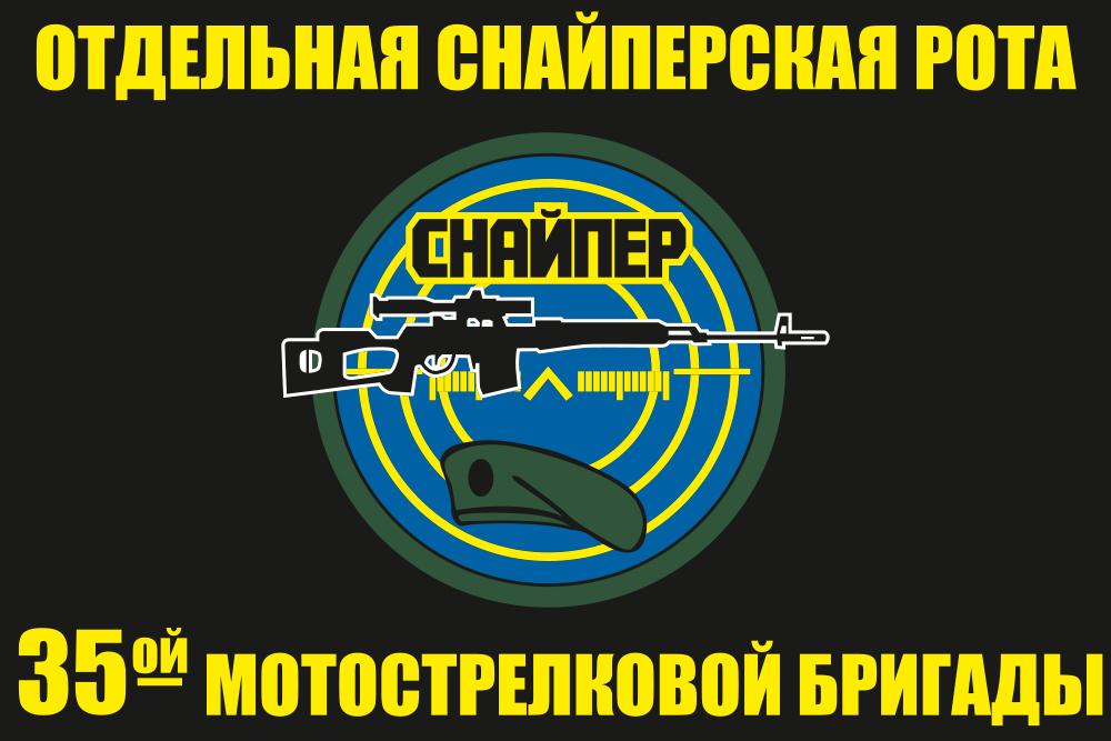 Флаг Отдельной снайперской роты 35 Мотострелковой бригады