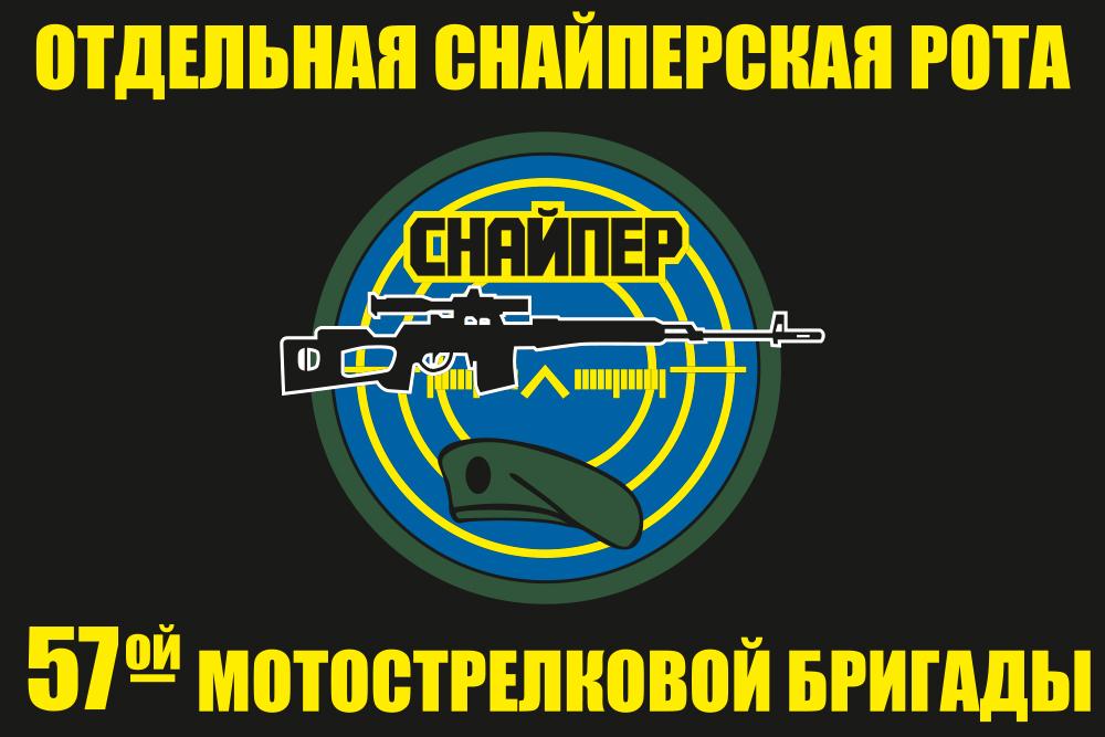 Флаг Отдельной снайперской роты 57 Мотострелковой бригады