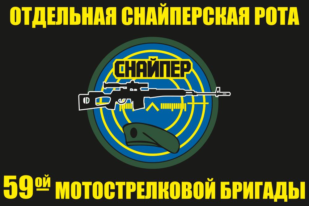 Флаг Отдельной снайперской роты 59 Мотострелковой бригады