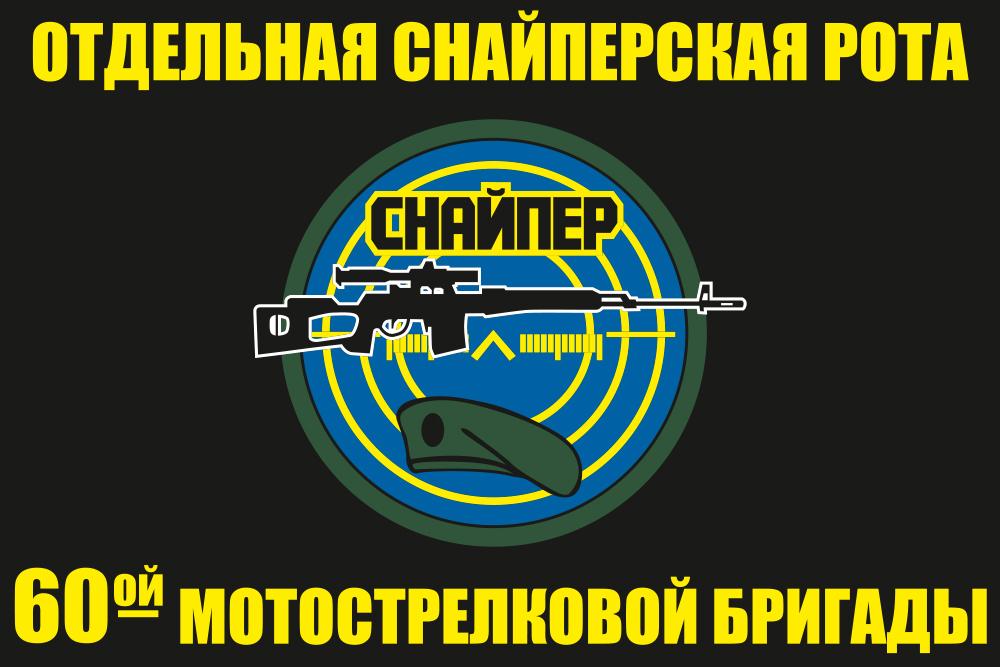 Флаг Отдельной снайперской роты 60 Мотострелковой бригады