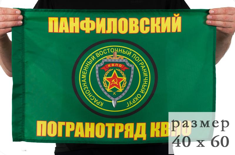 Двухсторонний флаг «Панфиловский пограничный отряд»