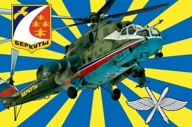 "Флаг пилотажной группы ""Беркуты"""