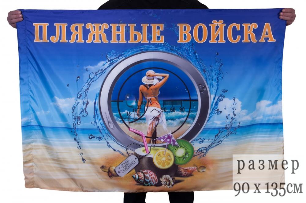"""Купить флаг """"Пляжные войска"""" можно только в Военпро"""