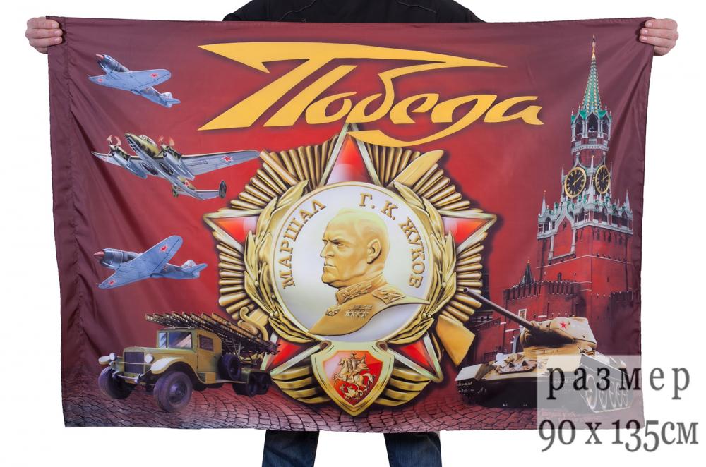 Купить флаг Победа по самой выгодной цене только в Военпро