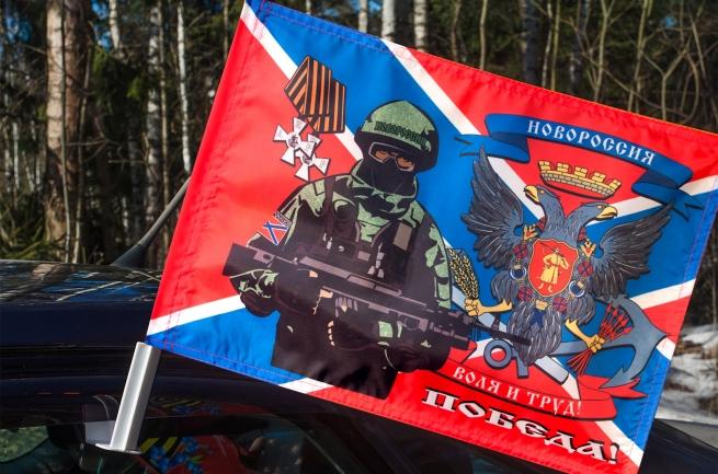 "Флаг ""Победа Новороссии"" на авто"