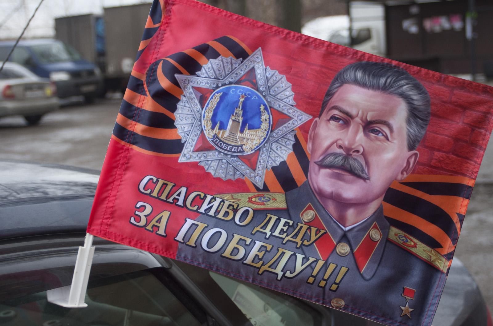 "Флаг ""Победа Сталина"" на авто"