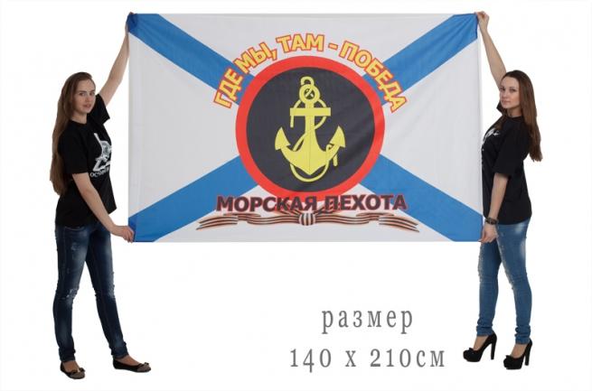 Флаг подразделений Морской пехоты