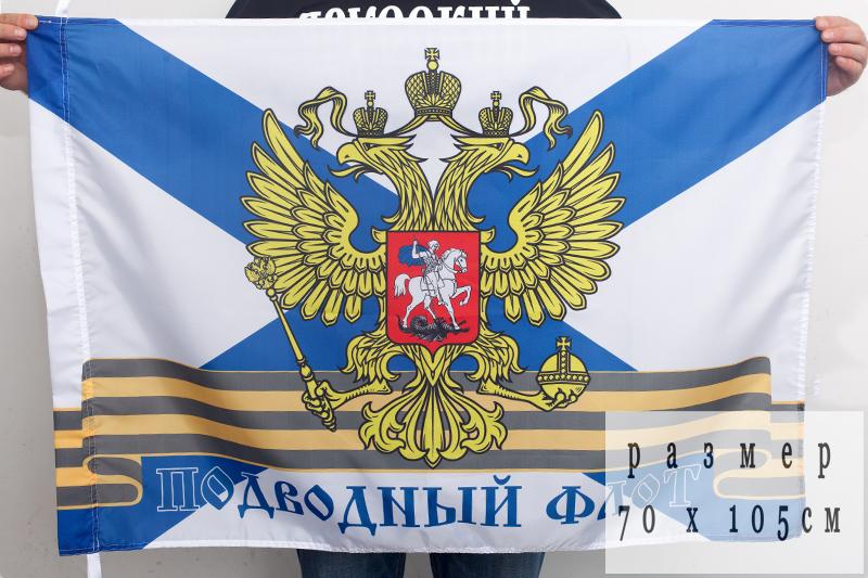 Флаг «Подводный флот РФ» 70x105 см