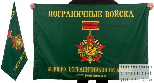 Флаг «Погранец.ру – Бывших пограничников не бывает»