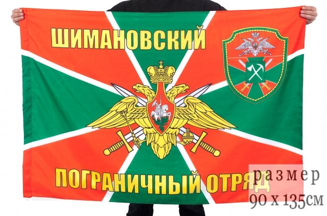 """Флаг пограничников """"Шимановский погранотряд"""""""