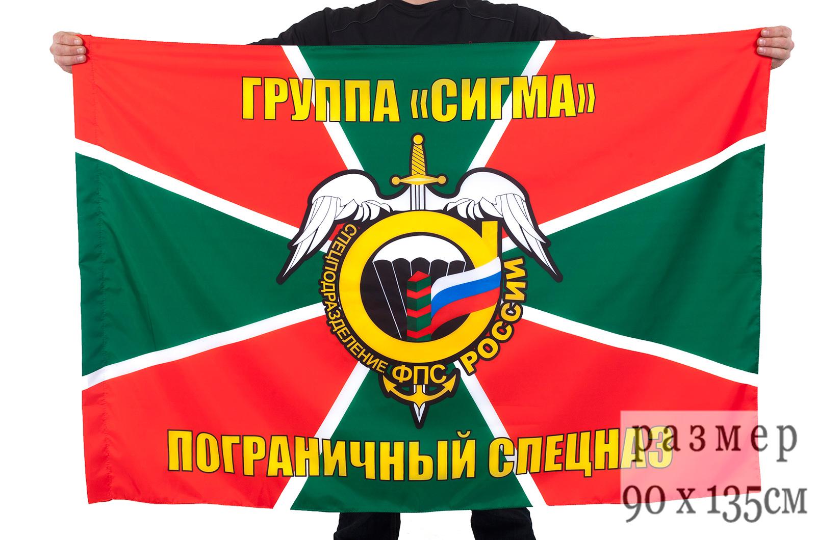 "Флаг пограничного спецназа ""Группа Сигма"""