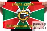 Флаг Группы «Сигма»