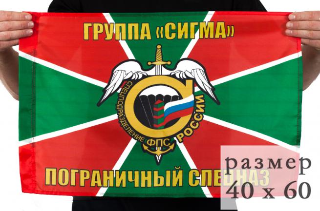 Флаг пограничной группы спецназа «Сигма» 40x60 см