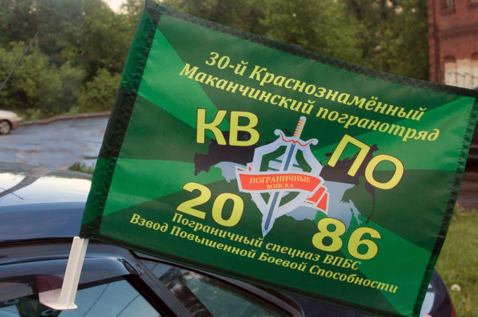 """Флаг """"Пограничный спецназ ВБПС"""""""
