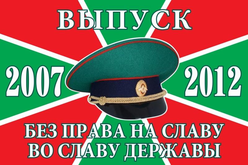 Флаг Погранвойск «Без права на славу, Во славу державы»