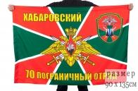 """Флаг """"Хабаровский пограничный отряд"""""""