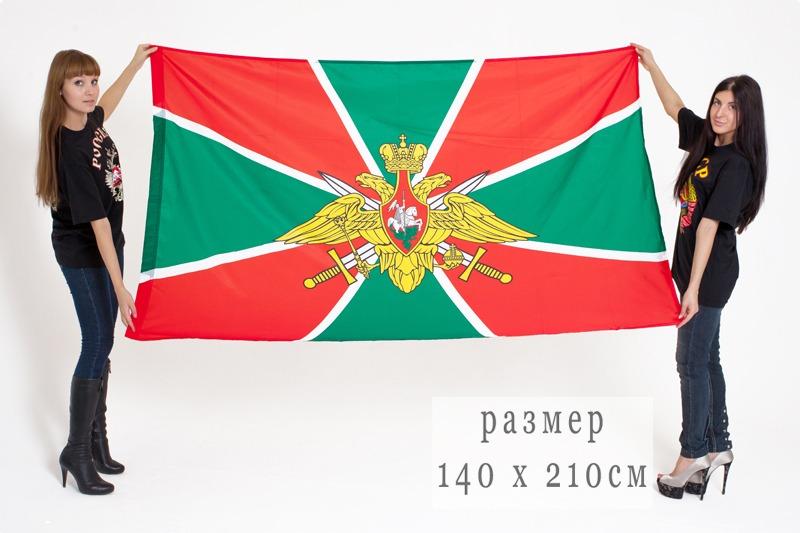 Флаг погранвойск РФ 140х210