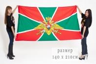 Флаг погранвойск РФ