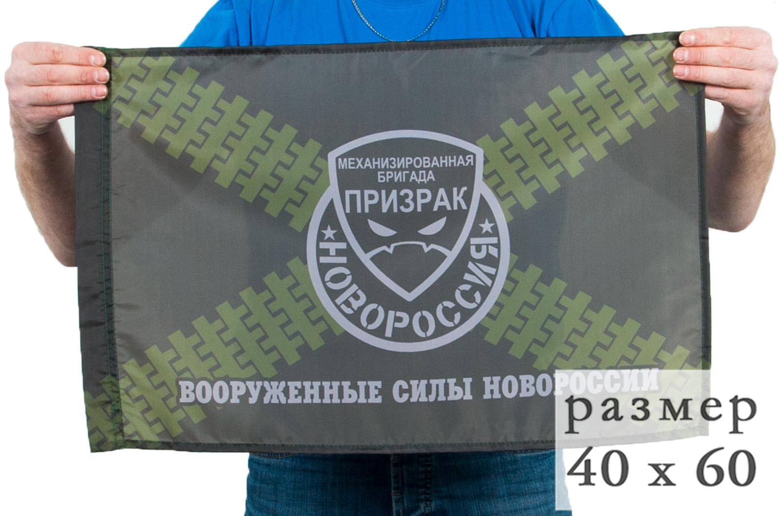 """Флаг полевой """"Призрак"""" бригада ВС Новороссии"""