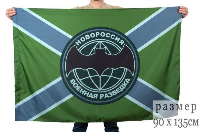 """Флаг полевой """"Военная разведка Новороссии"""""""