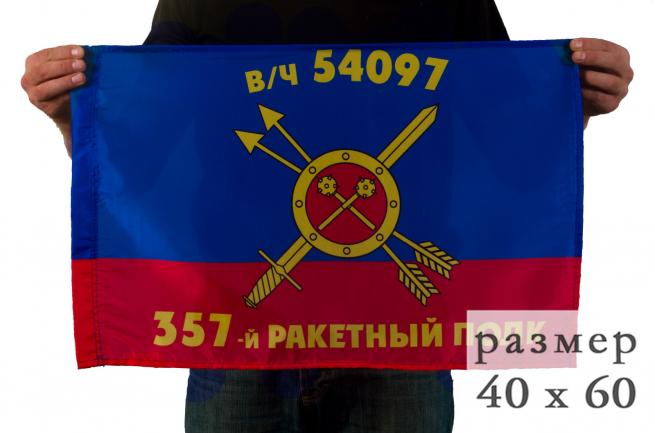 Флаг полка 357-го РВСН