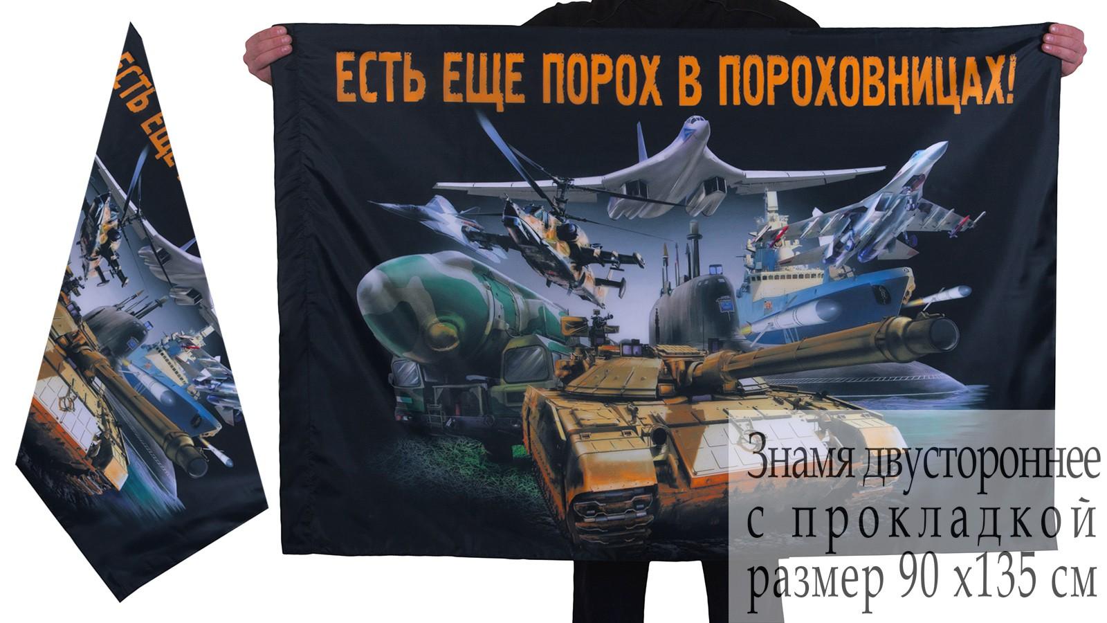 """Флаг """"Пороховницы России"""""""