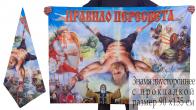 """Флаг """"Правило Пересвета"""" - купить в интернет-магазине"""