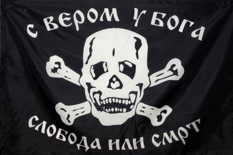 Флаг «Свобода или смерть»