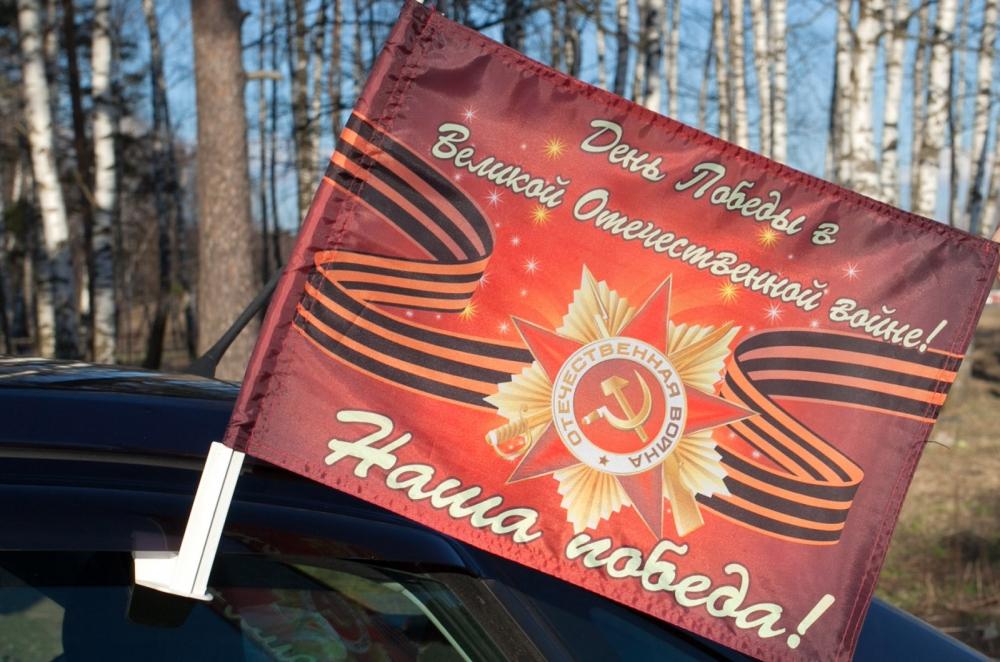 """Купить флаги """"Праздник Победы!"""" по самой выгодной цене можно только в Военпро"""