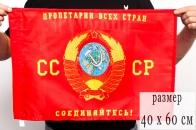"""Флаг """"Пролетарии всех стран"""""""