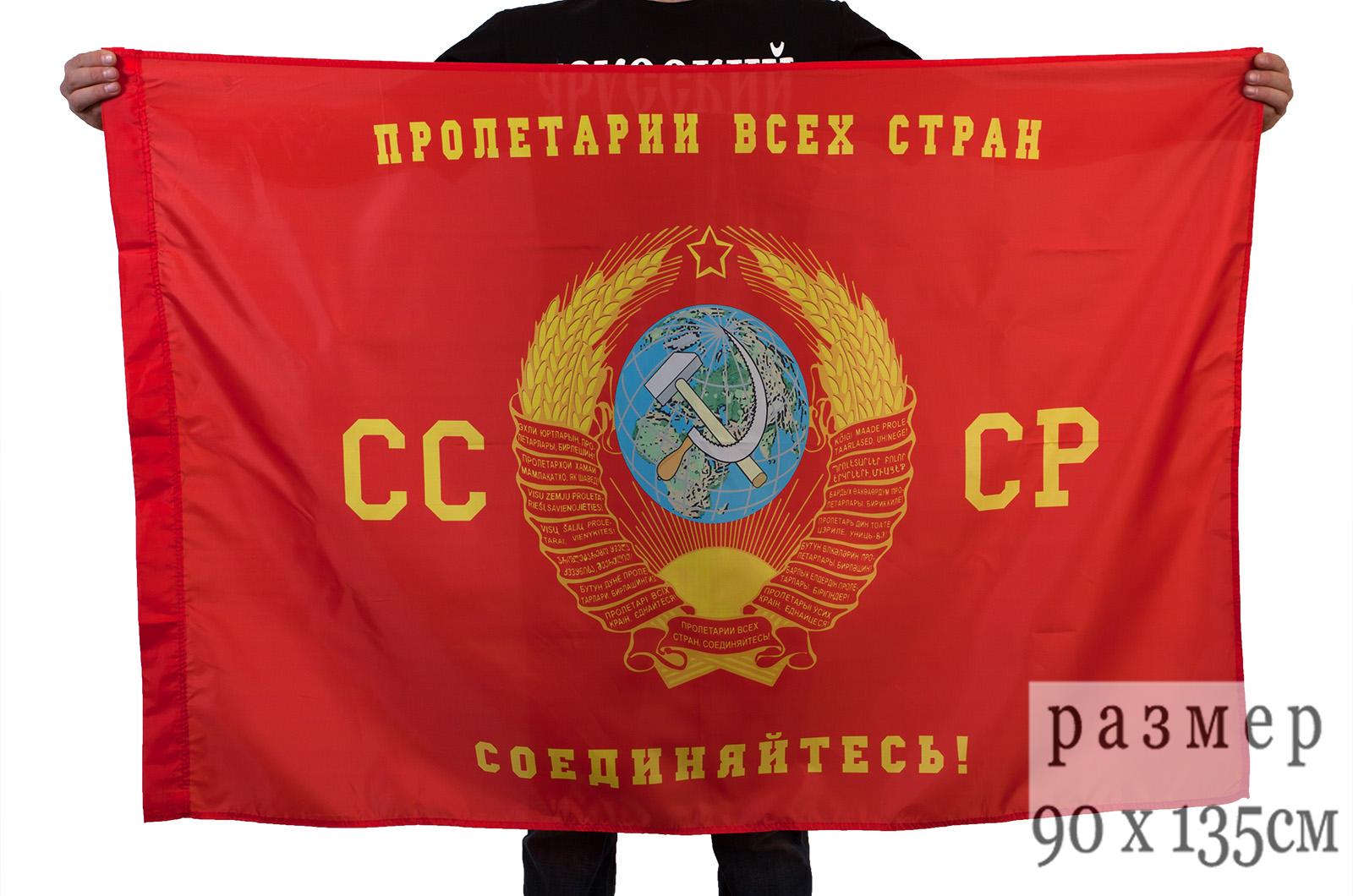 Флаг «Пролетарии всех стран, соединяйтесь»
