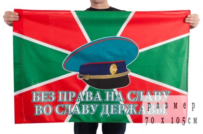 """Флаг ПВ """"Без права на славу"""" (на сетке)"""