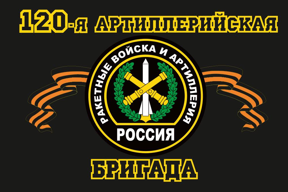 """Флаг Ракетных войск и Артиллерии """"120 Артиллерийская бригада"""""""