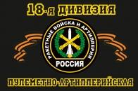 """Флаг Ракетных войск и Артиллерии """"18 Пулеметно - Артиллерийская Дивизия"""
