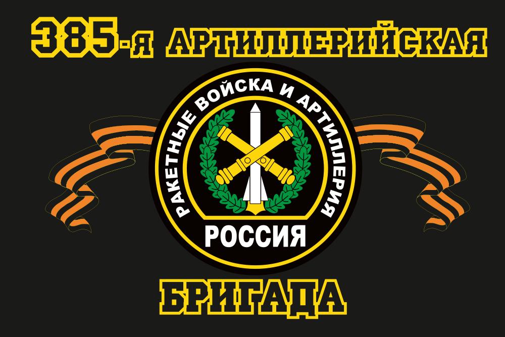 """Флаг Ракетных войск и Артиллерии """"385 Артиллерийская бригада"""""""