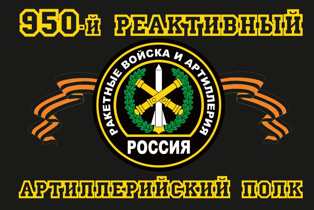 """Флаг Ракетных войск и Артиллерии """"950 Реактивный Артиллерийский полк"""""""
