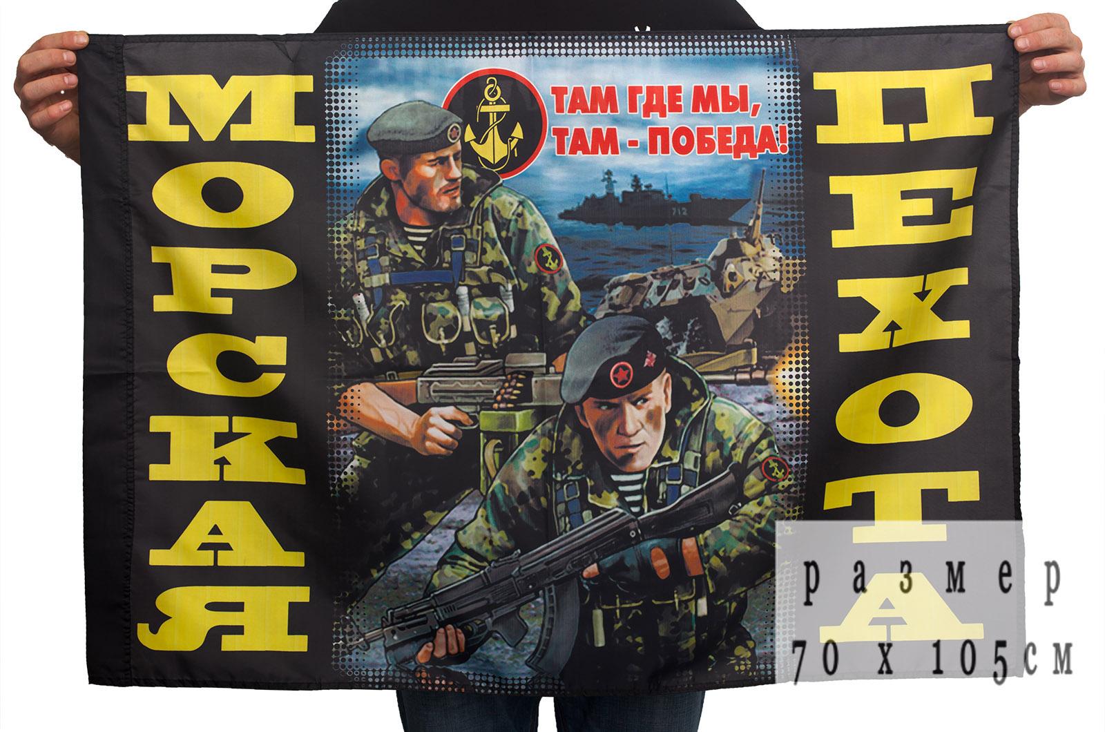 Флаг «Разведка морской пехоты» 70x105 см