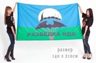 """Флаг """"Разведка ВДВ"""""""