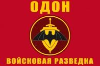 Флаг Разведки ОДОН