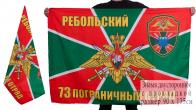 Флаг Ребольского 73 пограничного отряда