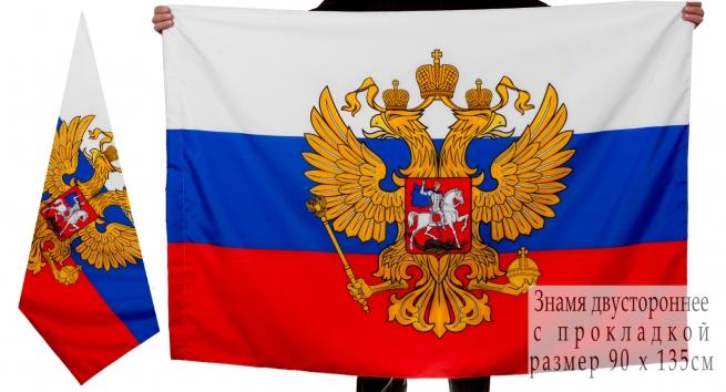 Купить флаг РФ с гербом