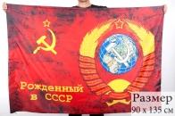 Флаг «Рождённый в СССР»