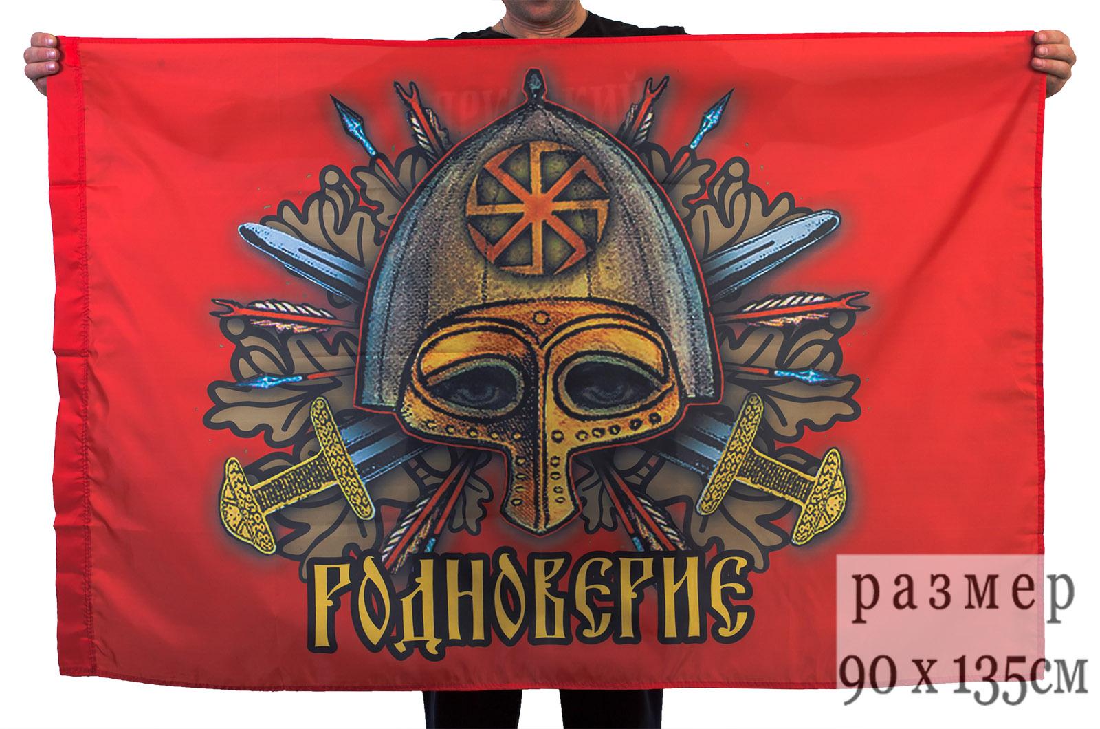 Флаг Родноверие