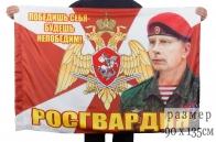 """Флаг Росгвардии-2016 """"Золотов В.В."""""""