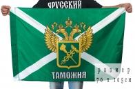 Флаг российской таможни с гербом