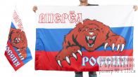 Флаг «Россия вперёд»