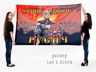 Флаг «Русич»